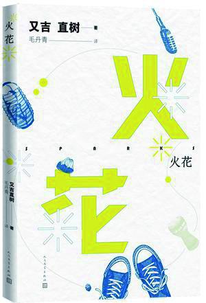 又吉直树的获奖小说《火花》简体中文版