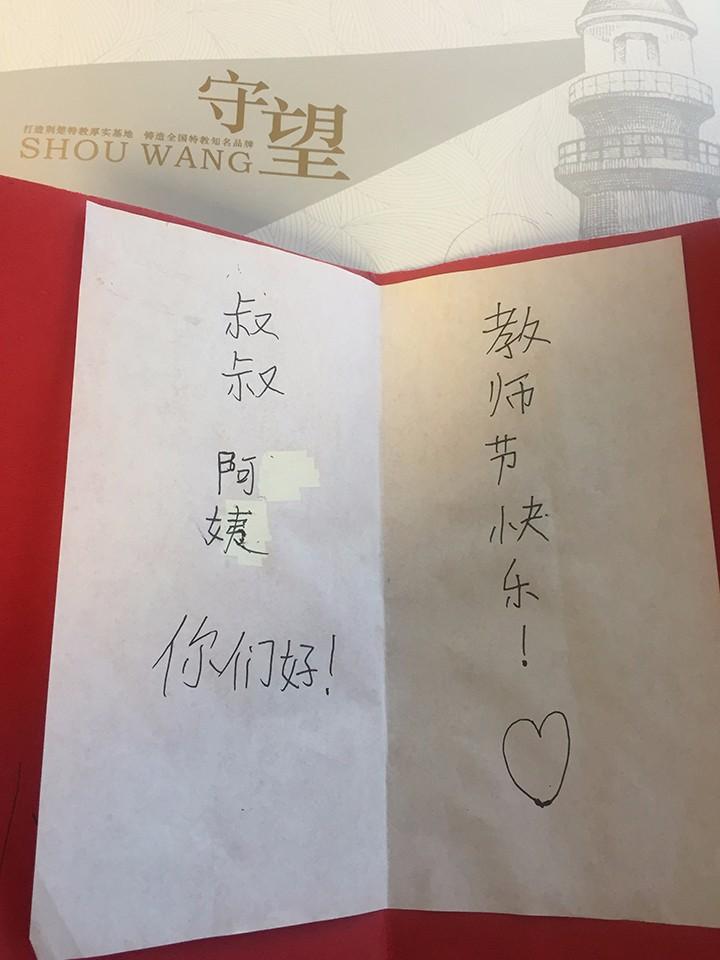 可爱的脑瘫孩子自制并书写的感谢卡!