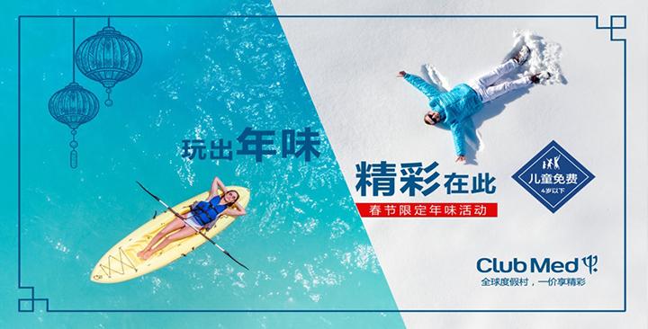 "Club Med家庭度假季创造双""旦""新年无限欢乐"