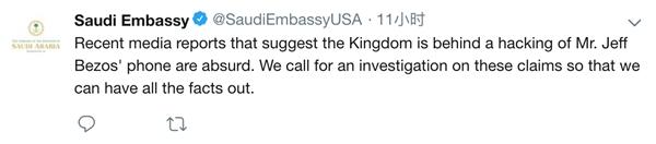 沙特驻华盛顿大使馆在其推特账号上回应